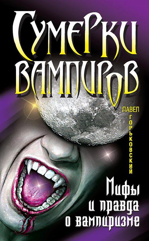 Сумерки вампиров. Мифы и правда о вампиризме