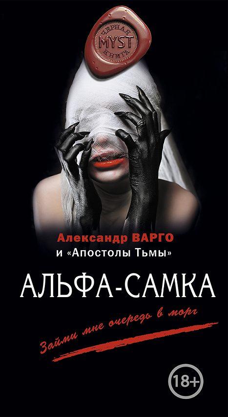 Альфа-самка (сборник)
