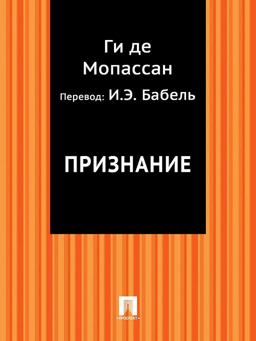 Признание (в переводе И.Э. Бабеля)