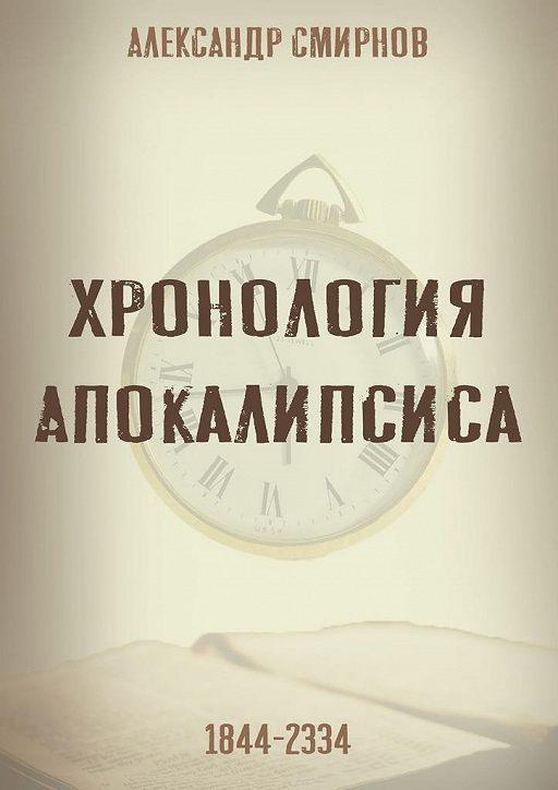 Хронология Апокалипсиса