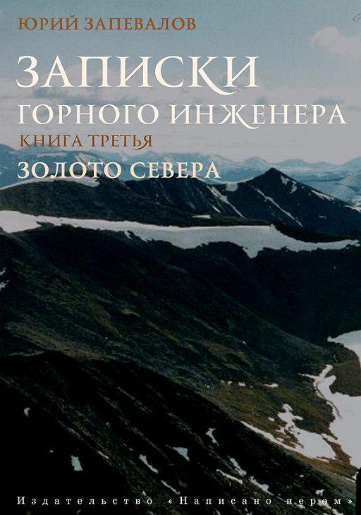 Уральские россыпи