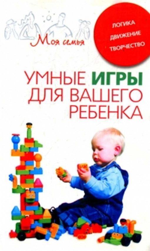 Умные игры для вашего ребенка. Логика. Движение. Творчество