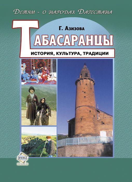 Табасаранцы. История, культура, традиции