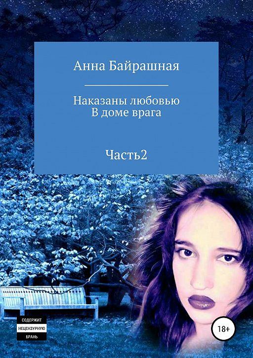 """Купить книгу """"В доме врага. Часть 2"""""""