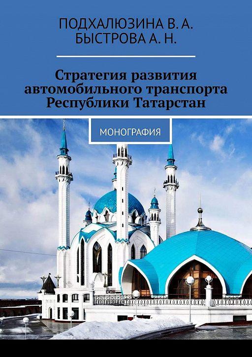 Стратегия развития автомобильного транспорта Республики Татарстан. Монография