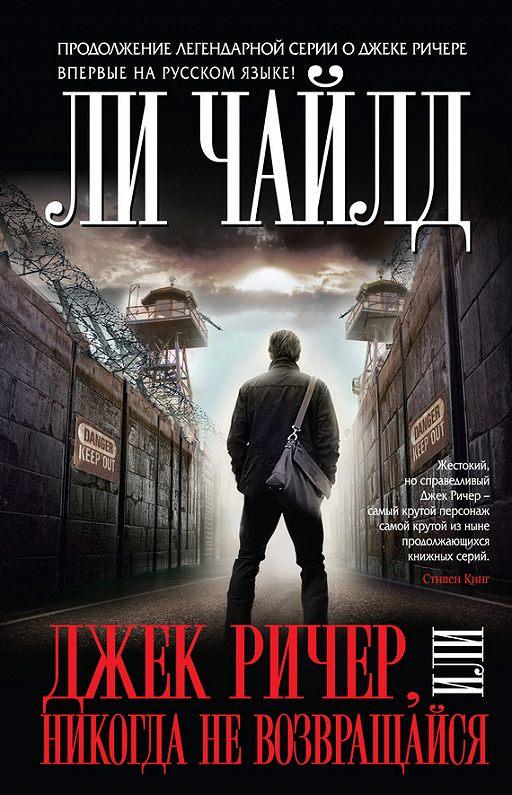 Джек Ричер, или Никогда не возвращайся