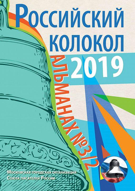 Альманах «Российский колокол» №3/2 2019
