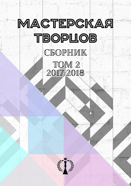 Сборник. Том II. 2017–2018
