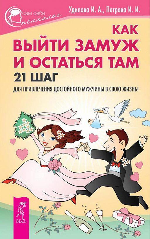 """Купить книгу """"Как выйти замуж и остаться там. 21 шаг для привлечения достойного мужчины в свою жизнь!"""""""
