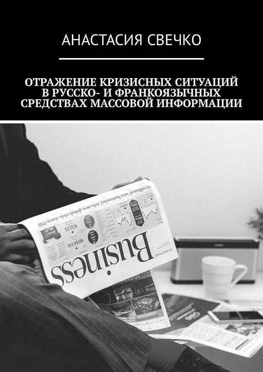 Отражение кризисных ситуаций врусско- ифранкоязычных средствах массовой информации