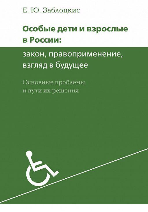 """Купить книгу """"Особые дети и взрослые в России: закон, правоприменение, взгляд в будущее. Основные проблемы и пути их решения"""""""