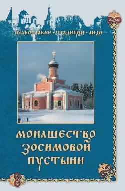 Монашество Зосимовой пустыни