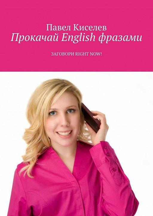 Прокачай English фразами. Заговори Right now!