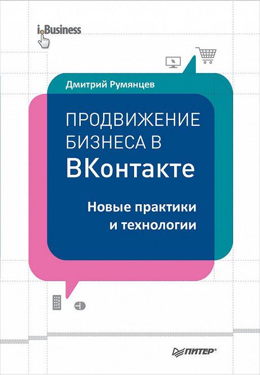 """Купить книгу """"Продвижение бизнеса в ВКонтакте. Новые практики и технологии"""""""