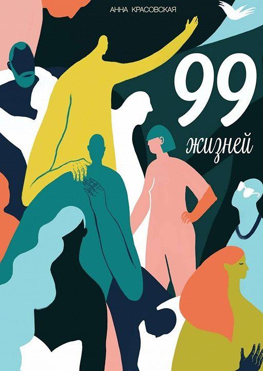99жизней