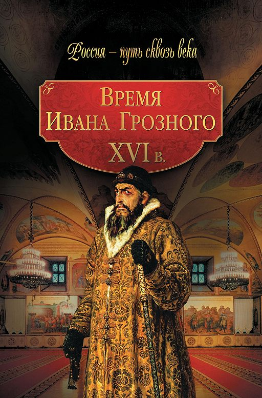 Время Ивана Грозного. XVI в.