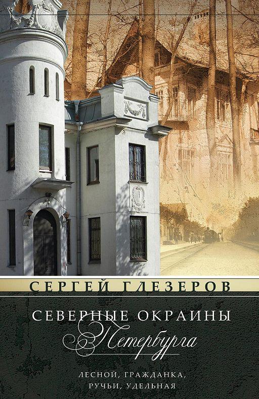 Северные окраины Петербурга. Лесной, Гражданка, Ручьи, Удельная…