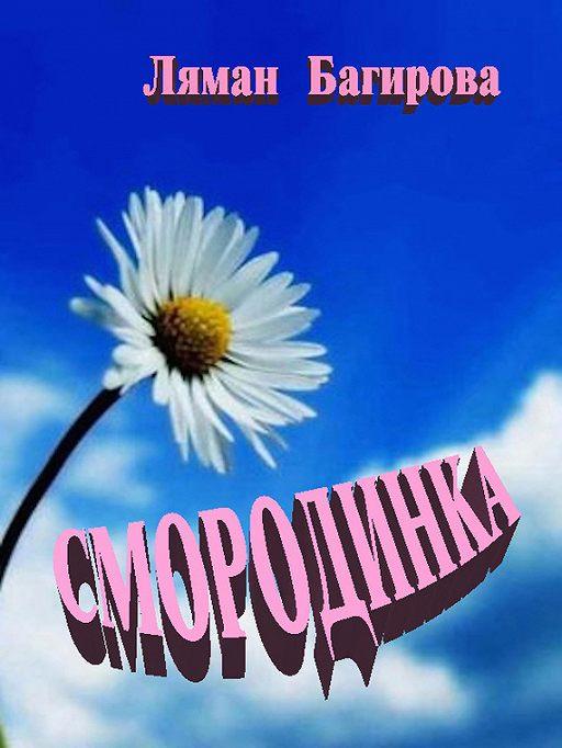 Смородинка (сборник)