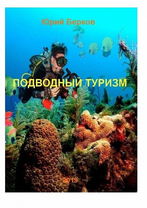 Подводный туризм