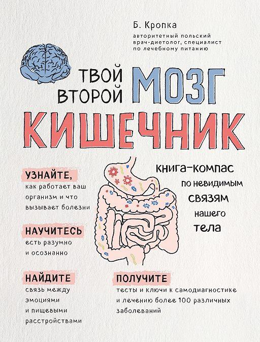 """Картинки по запросу """"Твой второй мозг — кишечник"""""""