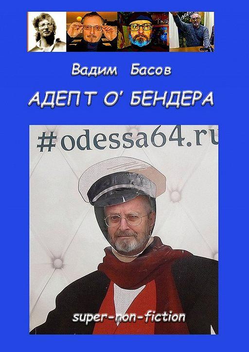 АДЕПТ О'БЕНДЕРА
