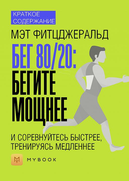 Краткое содержание «Бег 80/20: бегите мощнее и соревнуйтесь быстрее, тренируясь медленнее»