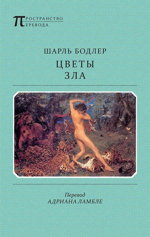 """Купить книгу """"Цветы Зла (сборник)"""""""