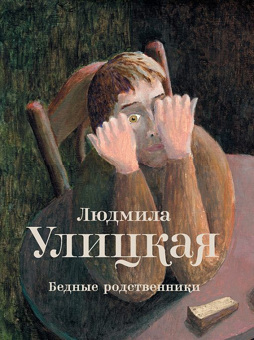 """Купить книгу """"Бедные родственники (сборник)"""""""
