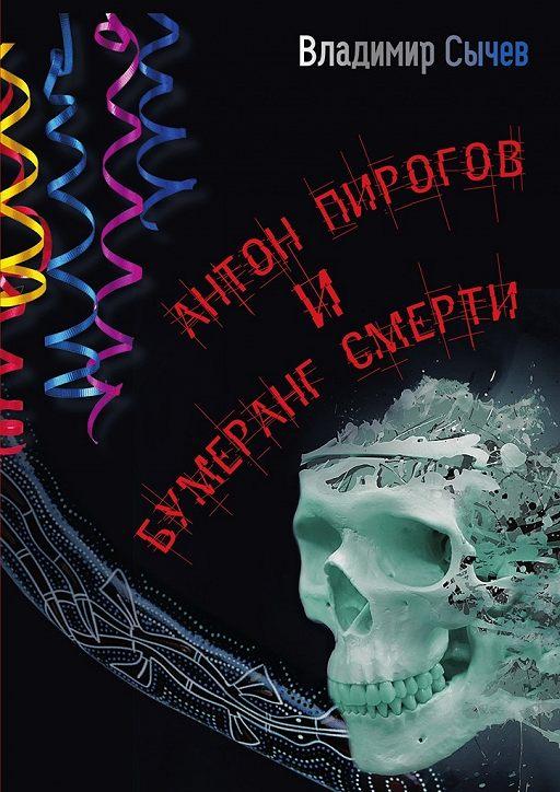 Антон Пирогов и бумеранг смерти