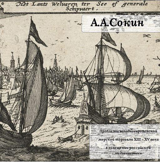 Проблемы западноевропейской морской торговли XIII – XV века в освещении российской медиевистики