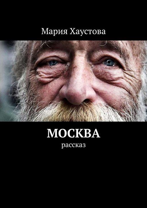 """Купить книгу """"Москва. Рассказ"""""""