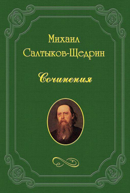 Повести и рассказы Анатолия Брянчанинова