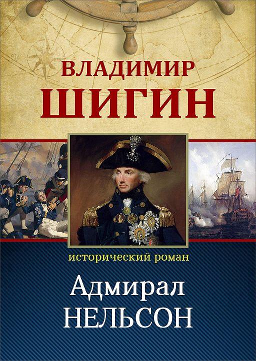 Адмирал Нельсон (Собрание сочинений)