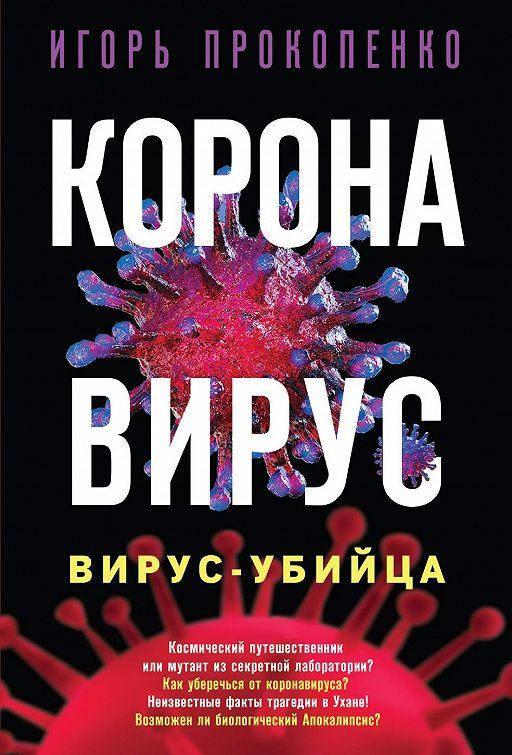 Коронавирус. Вирус-убийца
