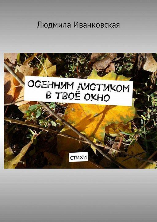 Осенним листиком втвоёокно. Стихи