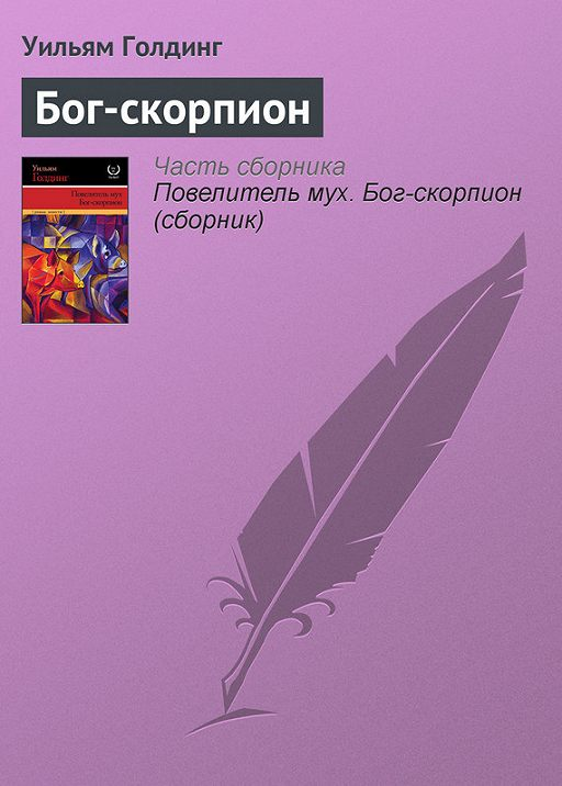 Бог-скорпион