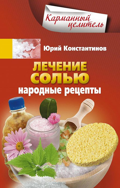 Лечение солью. Народные рецепты