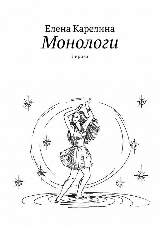 """Купить книгу """"Монологи. Лирика"""""""