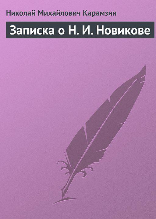 Записка о Н. И. Новикове