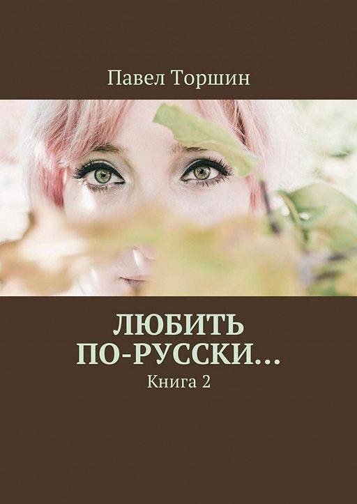 Любить по-русски… Книга2