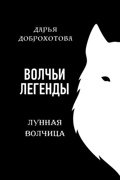 Волчьи легенды. Лунная волчица