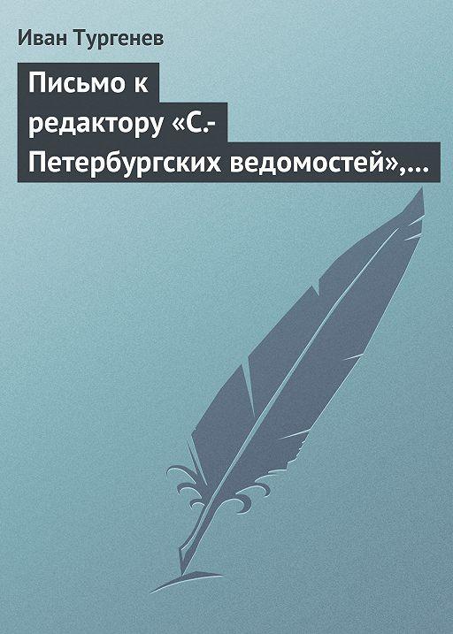 Письмо к редактору «С.-Петербургских ведомостей», 21 апреля/3 мая 1872 г.