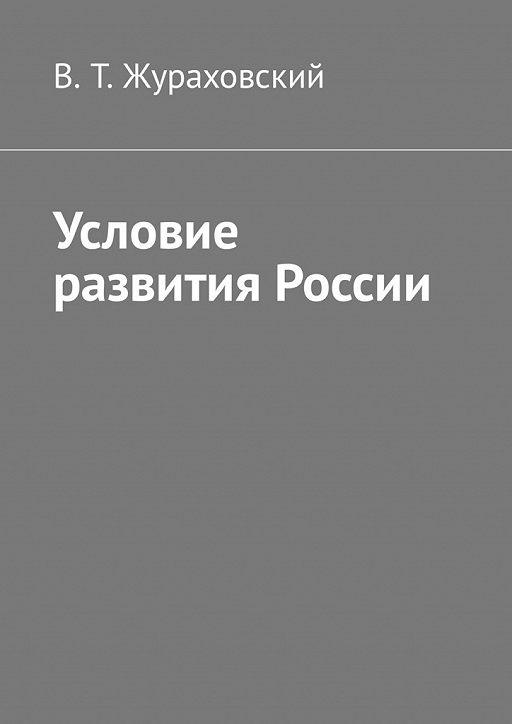 Условие развития России
