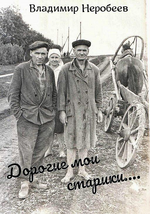 Дорогие мои старики…