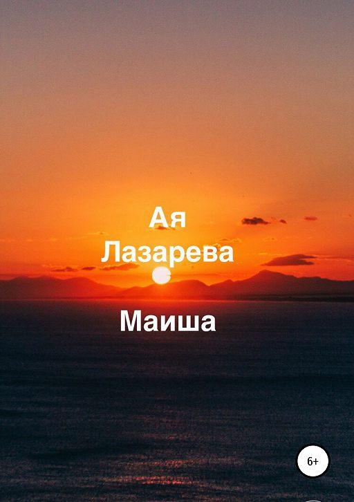 Маиша