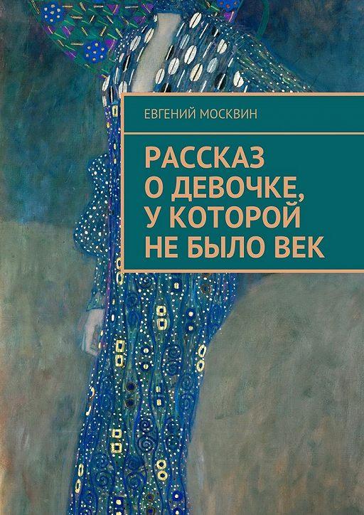 """Купить книгу """"Рассказ одевочке, укоторой небыло век"""""""
