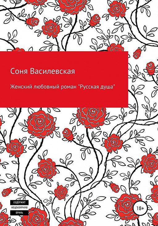 Женский любовный роман «Русская душа»