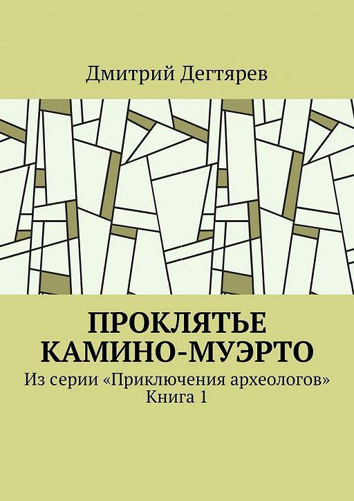 Проклятье Камино-Муэрто. Изсерии «Приключения археологов». Книга1
