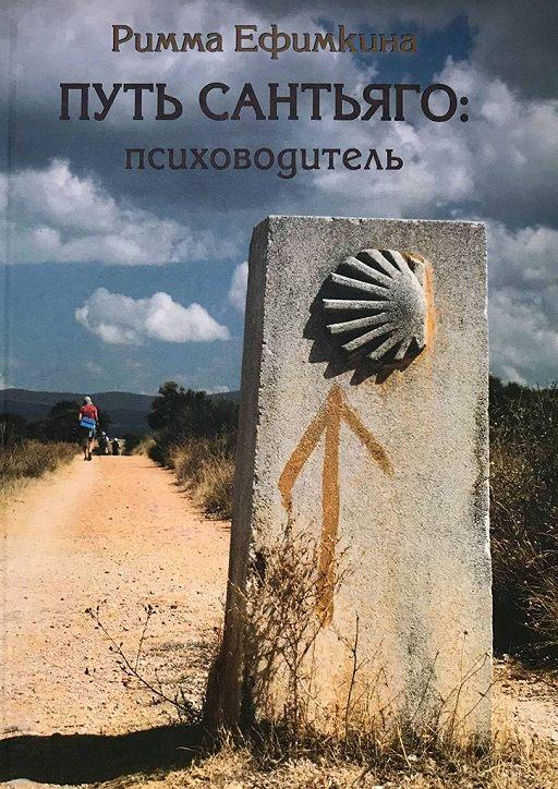 Путь Сантьяго: психоводитель
