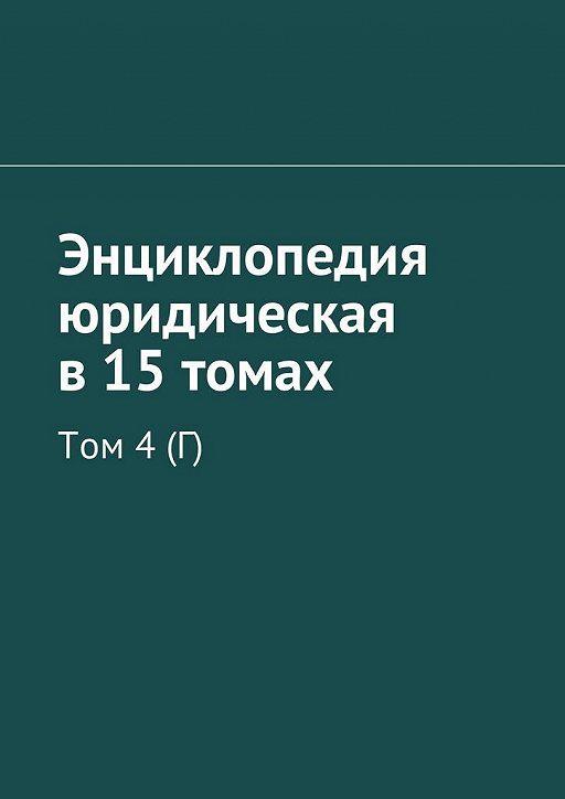 Энциклопедия юридическая в15 томах. Том 4(Г)